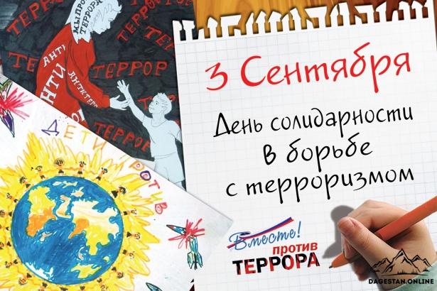 День солидарности в борьбе с терроризмом фото