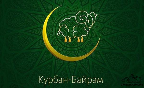 Официальный выходной 21 августа в честь Курбан-байрама фото