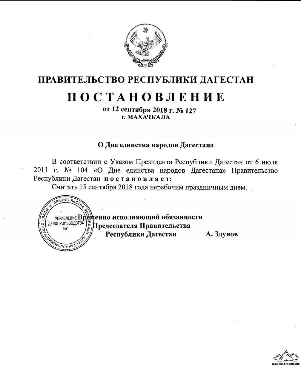 15,16,17 сентября объявлены не рабочими днями фото